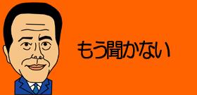 小倉:もう聞かない