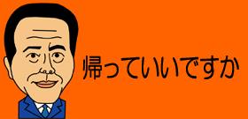 小倉:帰っていいですか