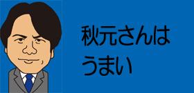 宮崎:秋元さんはうまい