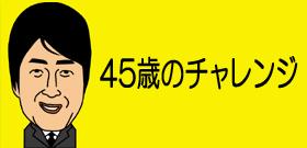 加藤:45歳のチャレンジ