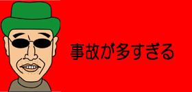 福田 死亡 チュートリアル