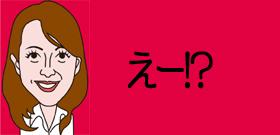 葉山:えー!?
