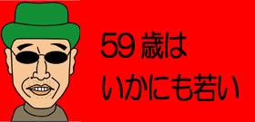 59歳はいかにも若い