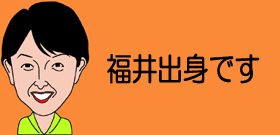 福井出身です