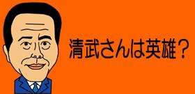 清武さんは英雄?