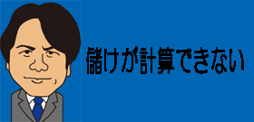 宮崎:儲けが計算できない