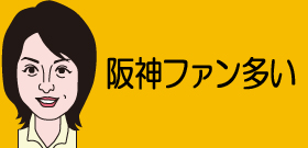 阪神ファン多い