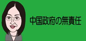 中国政府の無責任