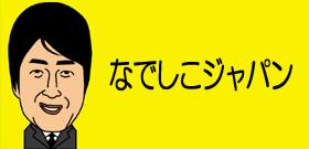なでしこジャパン