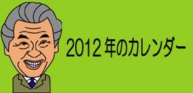 2012年のカレンダー