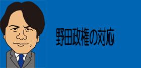 宮崎:野田政権の対応