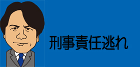 宮崎:刑事責任逃れ