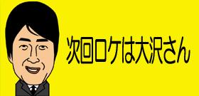 次回ロケは大沢さん