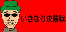いきなり決勝戦
