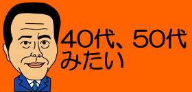 40代、50代みたい
