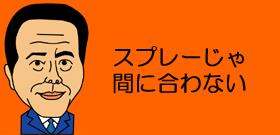 小倉:スプレーじゃ間に合わない