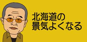 北海道の景気よくなる