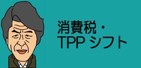 消費税・TPPシフト
