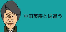 中田英寿とは違う