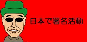 日本で署名活動