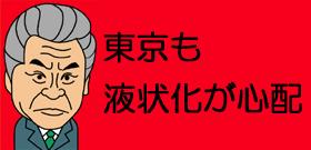 東京も液状化が心配