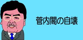 菅内閣の自壊