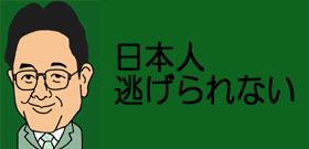 日本人逃げられない