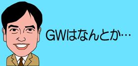 GWはなんとか…