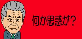 「発送電分離」菅首相あえて言い出したミエミエの腹の中