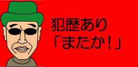 犯歴あり「またか!」
