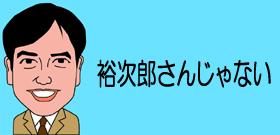 裕次郎さんじゃない