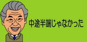岩手・宮城・福島「保育所」犠牲ゼロ!保育士たちの周到さと勇気