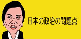 日本の政治の問題点
