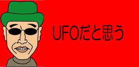 UFOだと思う