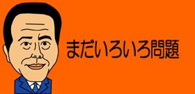 小倉:まだいろいろ問題