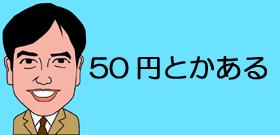 50円とかある