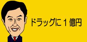 ドラッグに1億円