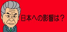 日本への影響は?
