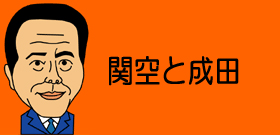 関空と成田