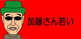 加藤さん若い