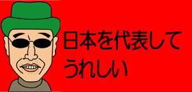 日本を代表してうれしい