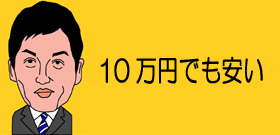 10万円でも安い