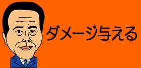 小倉:ダメージ与える