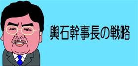 輿石幹事長の戦略