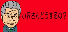 小沢さんどうするの?