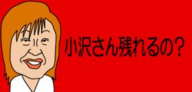 小沢さん残れるの?