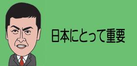 日本にとって重要