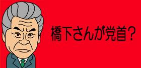 橋下さんが党首?