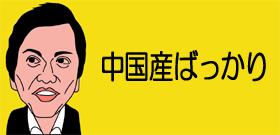 中国産ばっかり