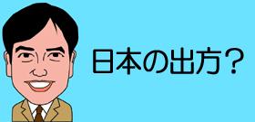 日本の出方?